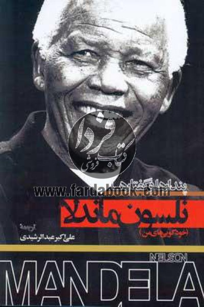 پندارها و گفتارها نلسون ماندلا- خودگوییهای من
