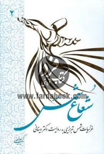 شعاع شمس ج2- غزلیات شمس تبریزی به روایت دکتر دینانی