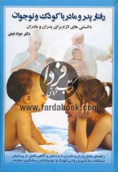 رفتار پدر و مادر با کودک و نوجوان- دانستنیهای لازم برای پدران و مادران