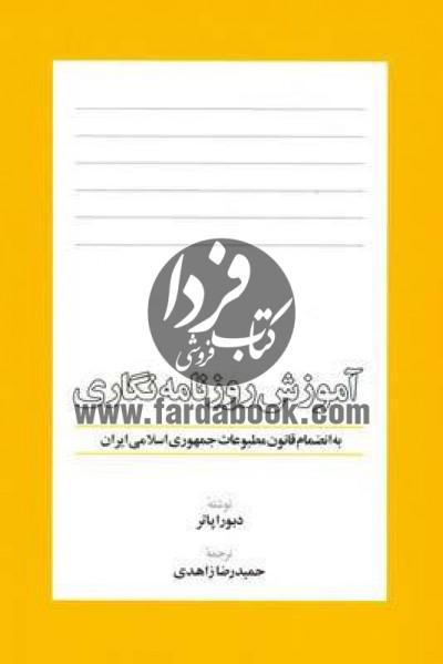 آموزش روزنامهنگاری به انضمام قانون مطبوعات جمهوری اسلامی ایران