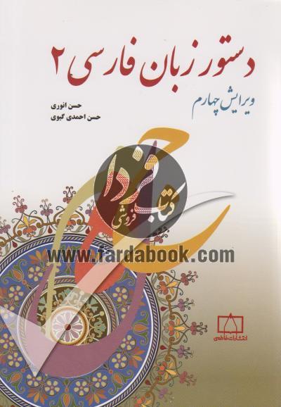 دستور زبان فارسی (2) ویرایش چهارم
