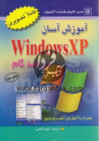 آموزش آسان Windows XP در صد گام