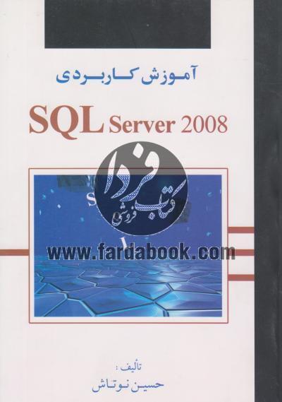 آموزش کاربردی SQL server 2008