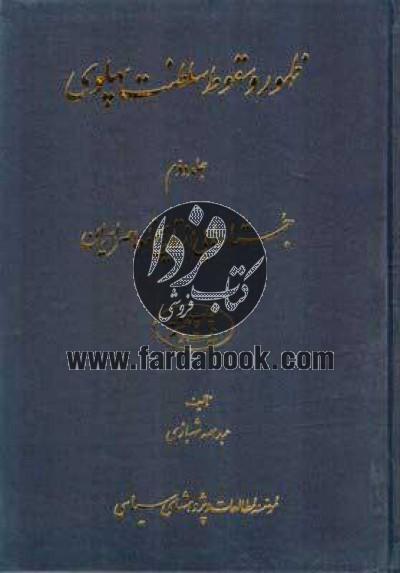 ظهور و سقوط سلطنت پهلوی ج2- جستارهایی از تاریخ معاصر ایران
