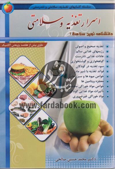 دانشنامه نوین سلامت1 اسرار تغذیه و سلامتی