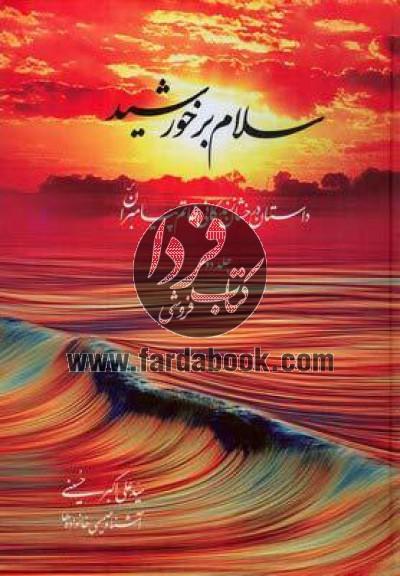 سلام بر خورشید ج2- داستان درخشان زندگانی خاتم پیامبران