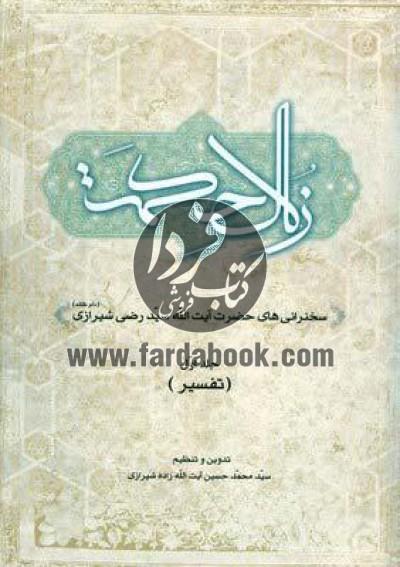 زلال حکمت ج1 (تفسیر)- سخنرانیهای آیتالله سیدرضی شیرازی