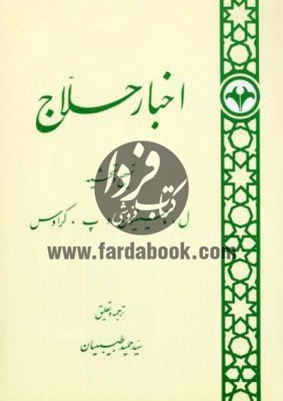 اخبار حلاج- نسخهای کهن در سیرت حسینبن منصور حلاج