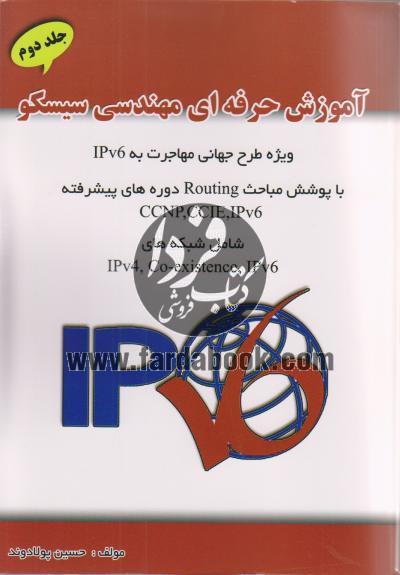 آموزش حرفه ای مهندسی سیسکو - جلد دوم