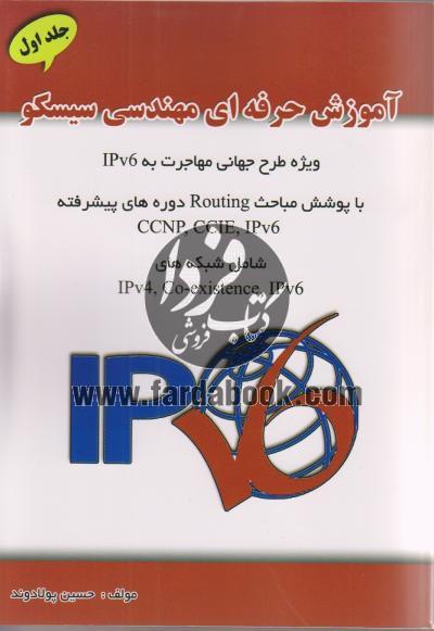 آموزش حرفه ای مهندسی سیسکو - جلد اول