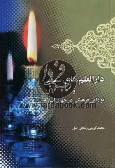 دارالعلم های شیعی و نوزایی فرهنگی در جهان اسلام