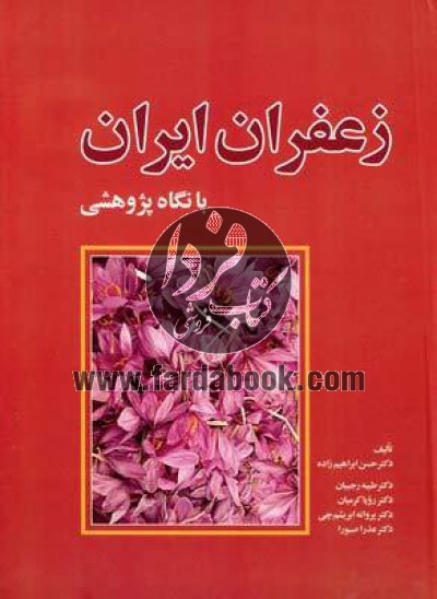 زعفران ایران با نگاه پژوهشی