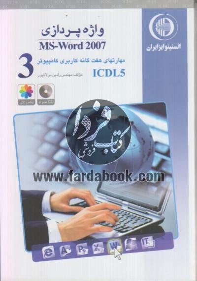 واژه پردازی - MS-Word 2007 - مهارت های هفت گانه کاربری کامپیوتر 3