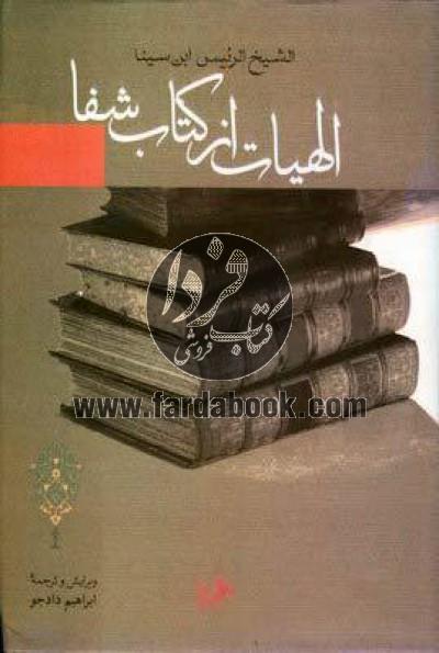 الهیات از کتاب شفا