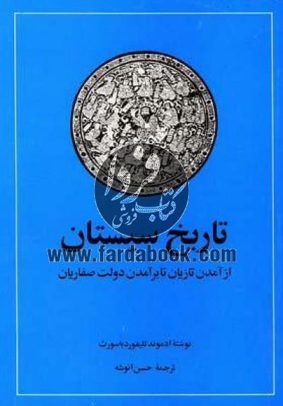 تاریخ سیستان- از آمدن تازیان تا برآمدن دولت صفاریان