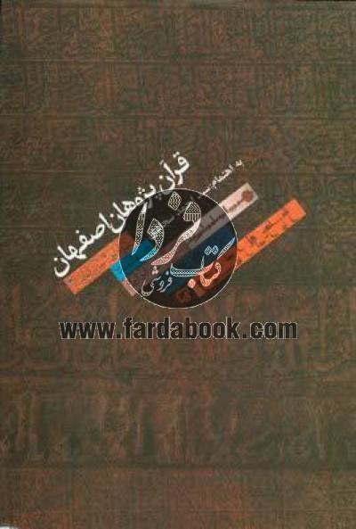 قرآن پژوهان اصفهان