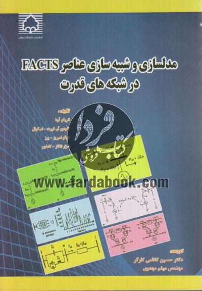 مدلسازی و شبیه سازی عناصر FACTS در شبکه های قدرت