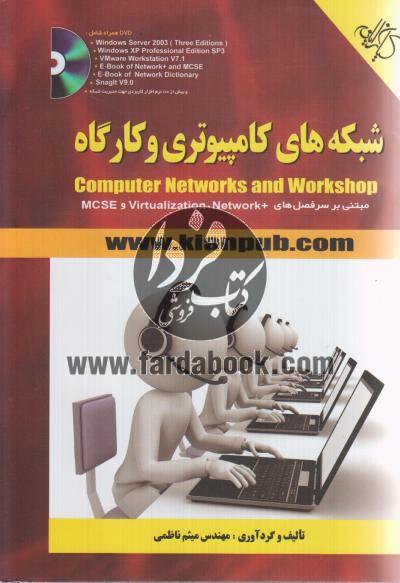 شبکه های کامپیوتری و کارگاه