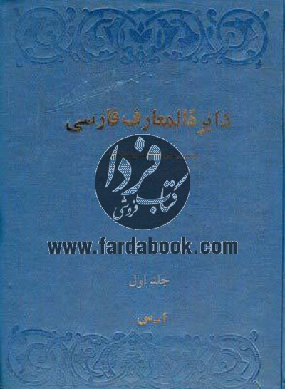 دایره المعارف فارسی مصاحب - 3 جلدی
