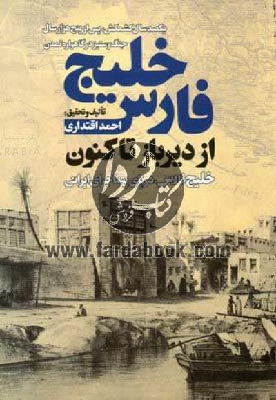 خلیج فارس از دیرباز تا کنون