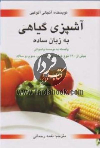 آشپزی گیاهی به زبان ساده (وابسته به موسسه واسوانی)