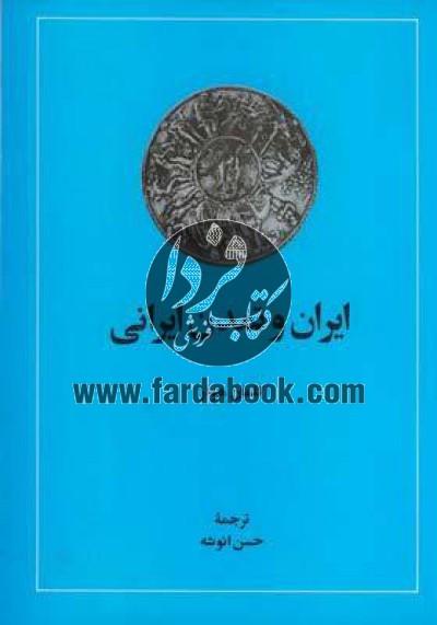 ایران و تمدن ایرانی