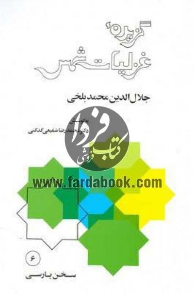 گزیده غزلیات شمس جلالالدین محمد بلخی