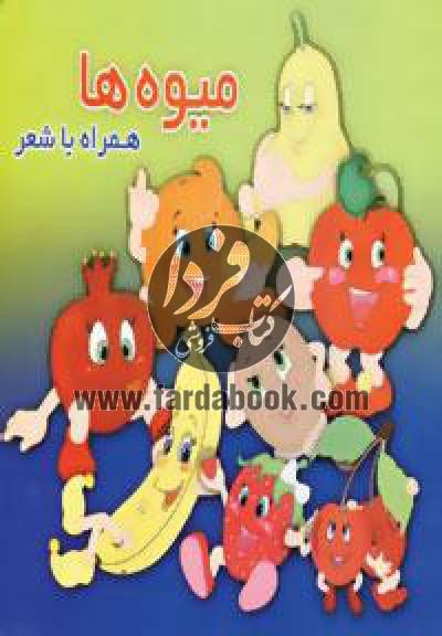 میوه ها (همراه با شعر)