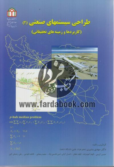 طراحی سیستمهای صنعتی(2) / کاربردها و زمینه های تحقیقاتی
