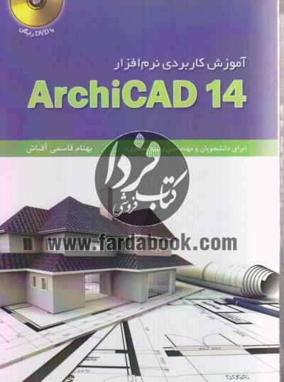 آموزش کاربردی نرم افزار Archi CAD14