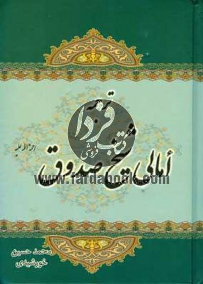 ترجمه امالی شیخ صدوق