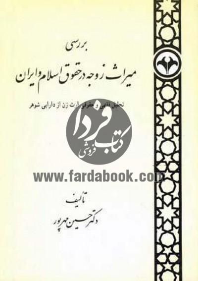 بررسی میراث زوجه در حقوق اسلام و ایران