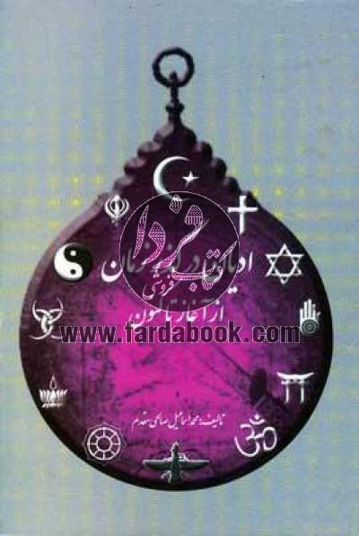 ادیان در گذر زمان از آغاز تا کنون