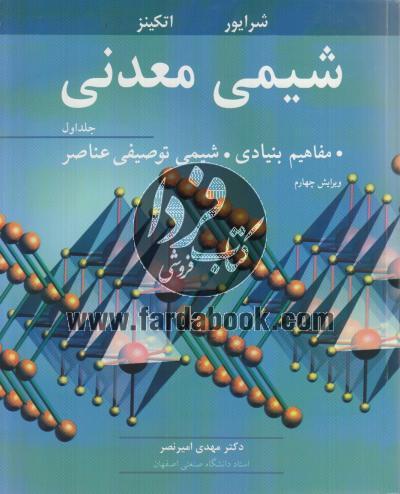 شیمی معدنی (جلد اول)