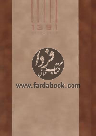 سالنامه 1391
