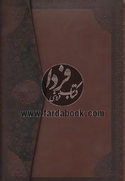 سالنامه حافظ 1393 (02)