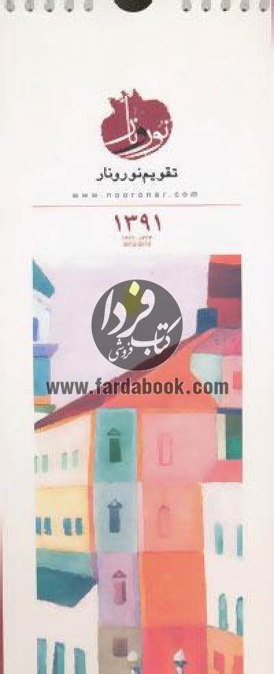 تقویم نور و نار 1391