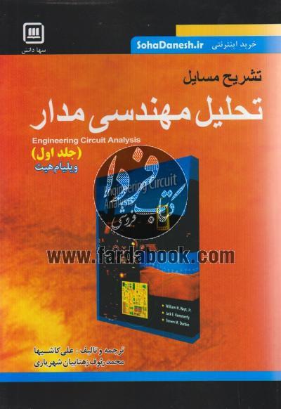 تشریح مسایل تحلیل مهندسی مدار(جلد اول)