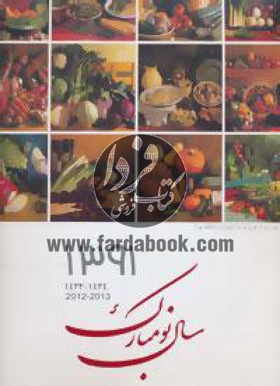 تقویم دیواری آشپزی 1392