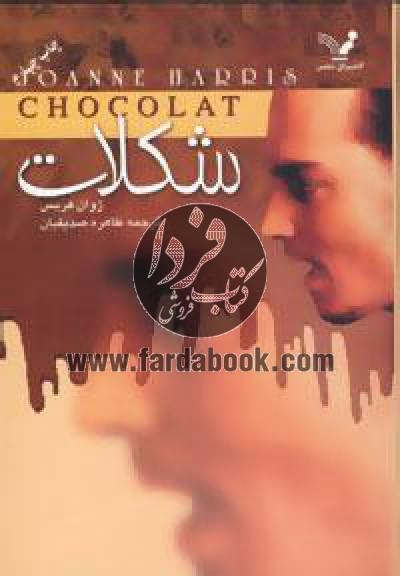 شکلات(رمان)