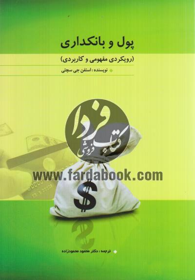 پول و بانکداری (رویکردی مفهومی و کاربردی)