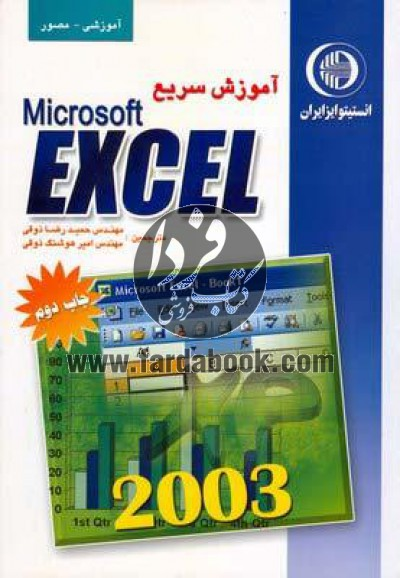 آموزش سریع اکسل 2003