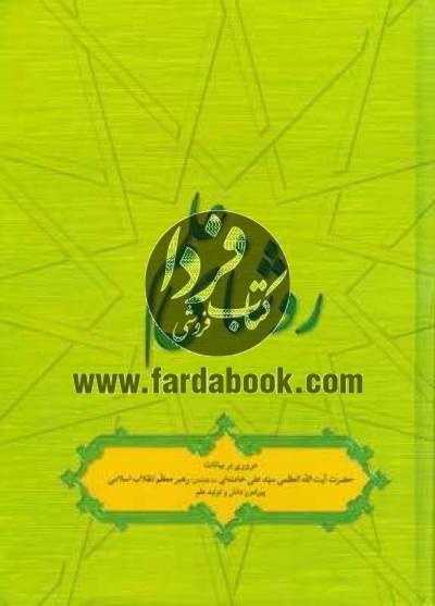 روشنای علم- مروری بر بیانات حضرت آیت الله العظمی سیدعلی خامنهای رهبر معظم انقلاب اسلامی
