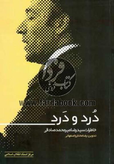 درد و درد- خاطرات سیدرضا میرمحمد صادقی