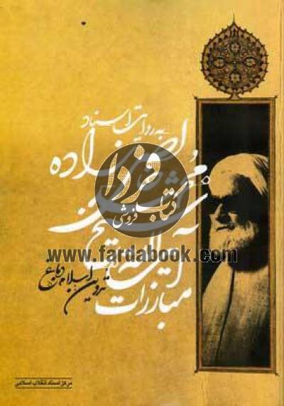 مبارزات آیت الله شیخ محمد خالصیزاده به روایت اسناد