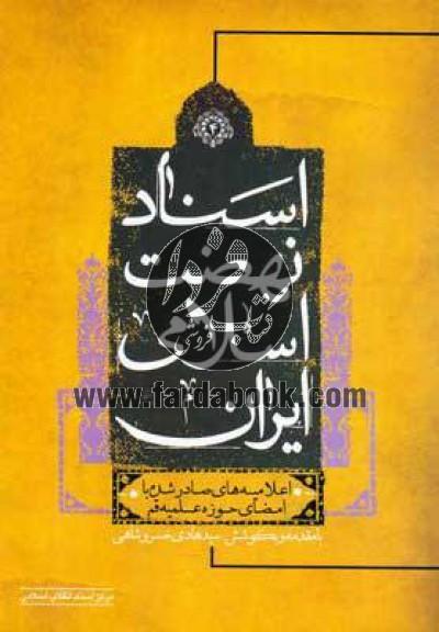 اسناد نهضت اسلامی ایران ج4- اعلامیههای صدر شده با امضای حوزه علمیه قم