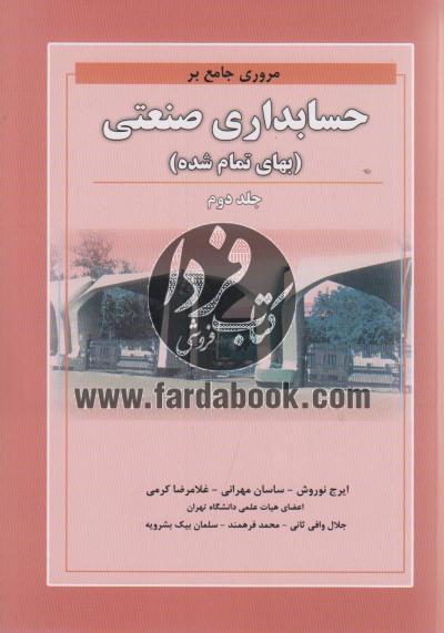 مروری جامع بر حسابداری صنعتی (بهای تمام شده) جلد دوم
