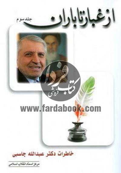 از غبار تا باران ج3- خاطرات دکتر عبدالله جاسبی