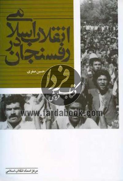 انقلاب اسلامی در رفسنجان