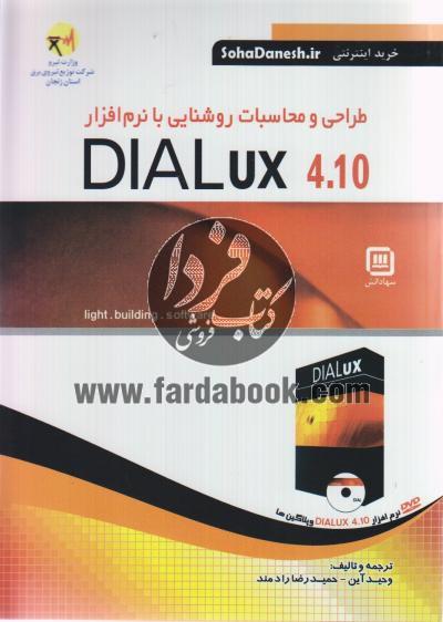 طراحی و محاسبات روشنایی با نرم افزار DIALUX 4.10